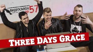 Русские клипы глазами THREE DAYS GRACE (Видеосалон №57)