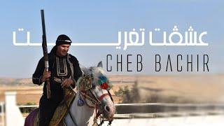 Cheb Bachir - 3chegt Tgharit | عشڨت تغريت (Clip Officiel)
