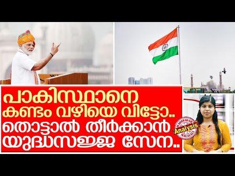 ഇനി സംസാരമില്ല!തൊട്ടാല് ഭസ്മമാക്കും യുദ്ധസജ്ജ സേന I Prime minister office of india