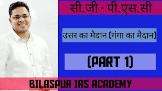 Lecture 09 Part 01 | उत्तर का मैदान । CGPSC Hindi Medium