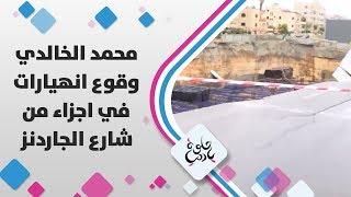 """محمد الخالدي - وقوع انهيارات في اجزاء من شارع الشهيد وصفي التل """"الجاردنز"""""""