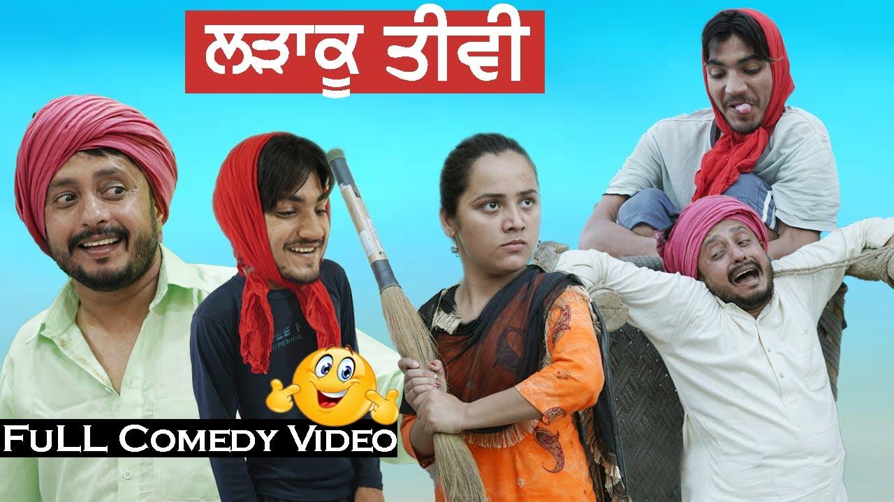 Download 😂 ਹਾਸਾ ਨਹੀਂ ਰੁਕਣਾ ਲੜਾਕੂ ਤੀਵੀਂ     ladaku tiwi    new punjabi comedy video