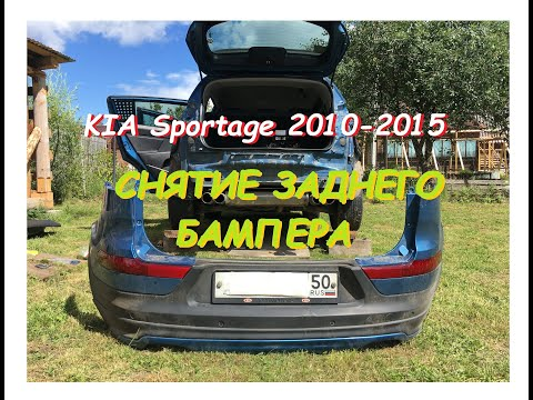 Снятие заднего бампера KIA Sportage 2010-2015 / Removing The Rear Bumper KIA Sportage 2010-2015
