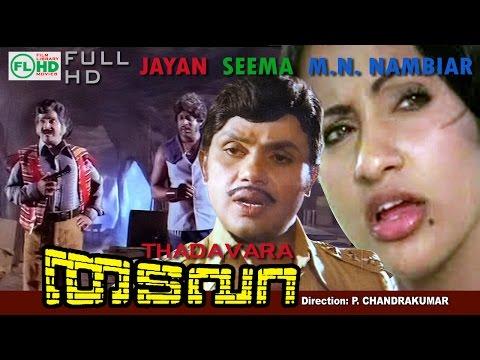 THADAVARA | Malayalam hit movie | Jayan , seema, M.N.Nambiar