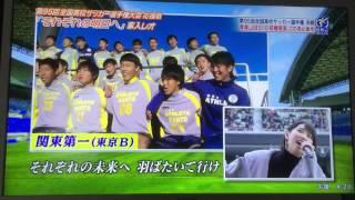 第95回全国高校サッカー選手権「応援歌それぞれの明日へ」