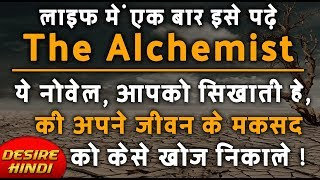 THE ALCHEMIST IN HINDI | HOW TO FIND YOUR LIFE PURPOSE | ANIMATED BOOK SUMMARY IN HINDI