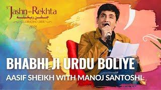bhabhi-ji-urdu-boliye-aasif-sheikh-with-manoj-santoshi-5th-jashn-e-rekhta-2018