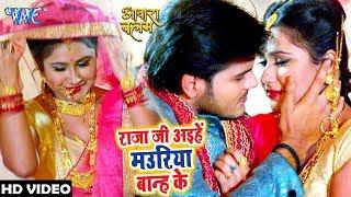 Arvind Akela Kallu का शादी विवाह Special गीत 2018 Raja Ji Aihe Mauriya Bandh Ke AAWARA BALAM