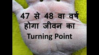 47 से 48 वा वर्ष होगा जीवन का Turning Point