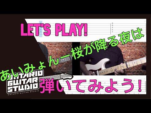あいみょんー桜が降る夜はを弾いてみよう!Let's play! 【tab譜】