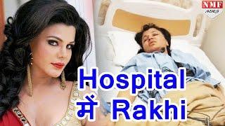 Rakhi Sawant को लगा SHOCK ,Hospital में हुई Admit