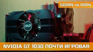 NVIDIA GT 1030 ПОЧТИ ИГРОВАЯ ВИДЕОКАРТА