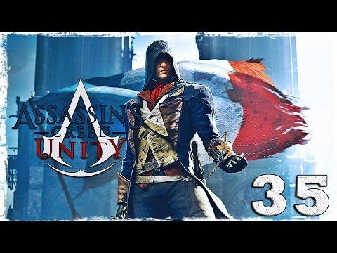 Смотреть прохождение игры Assassin's Creed: Unity. #35: Мега-клинок, крутой костюм и Наполеон-романтик.