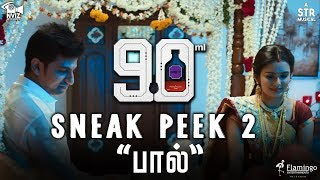 "90ML - Sneak Peek 2 ""பால்"""