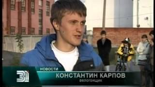 Все о велосипедах(Текст новости: http://31tv.ru/novosti/?id=2254., 2012-09-26T07:24:52.000Z)