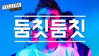 #FutureHouse ll 노동할 때 들으면 능률상승 팍팍하는 팝송 10곡