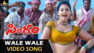 Singam (Yamudu 2) Video Songs | Wale Wale Lelemma Video Song | Suriya, Anjali | Sri Balaji Video