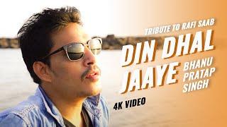 Din Dhal Jaye Song ! Bhanu Prtap
