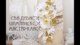DIY - Свадебное шампанское своими руками - мастер-класс. Дизайн-команда FANTASY