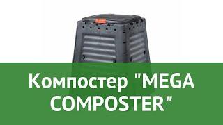 Компостер MEGA COMPOSTER (Keter) обзор 17184214 бренд Keter производитель Keter Group (Израиль)