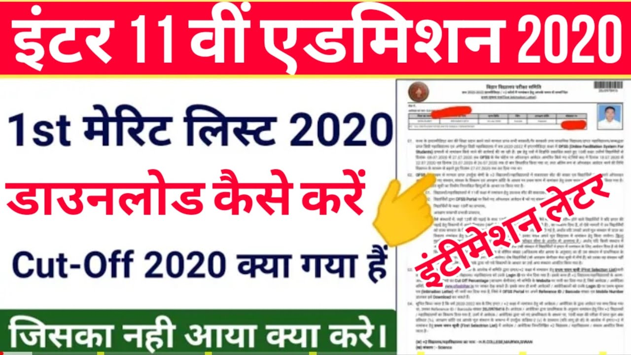 11th 1st merit list,Inter 11th admission first merit 2020 list out how to download intimation letter