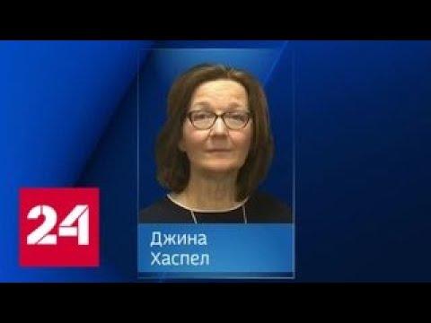 Смотреть фото ЦРУ впервые возглавила женщина - Россия 24 новости Россия