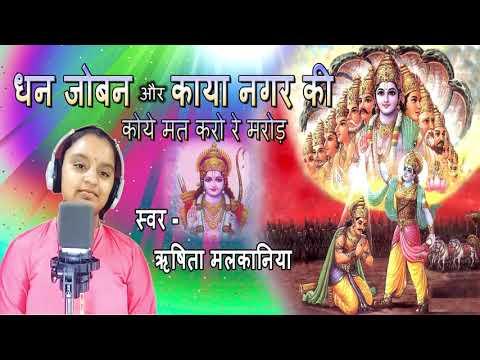 Dhan Joban Aur Kaya Nagar Ki | Rishita Malkania | Audio