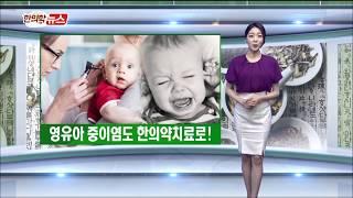 매일경제TV 건강한의사 - 영유아 중이염도 한의약치료로…