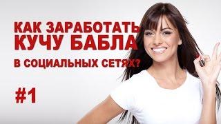 Как заработать в социальных сетях: Заработок в интернете - ВКонтакте, Твиттер, Ютуб на Webartex