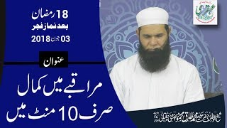 18th Ramadan 2018, After Salat al Fajar || Muraqbay Me Kamal Sirf 10Minute Me || 2018-06-03