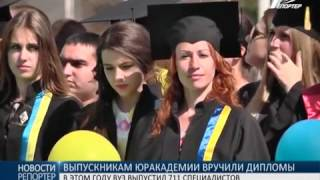 Выпускникам Юридической академии вручили дипломы