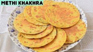 Methi Khakhra Recipe - घर क बन करसप मथ खखर रसप - Priya R - Magic of Indian Rasoi