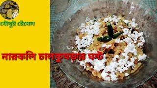নারকোলি চালকুমড়োর ঘন্ট ( narkoli chalkumror ghonto)