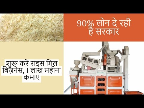 How To Start Mini Rice Mill Business Plant In India ! Rice Milling Machine In Manufacturing Industry