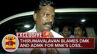 Thirumavalavan blames DMK and ADMK for MNK's loss | Exclusive | Thanthi Tv