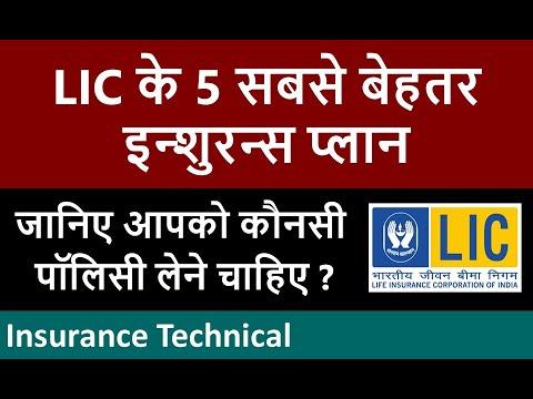 Best 5 Policy  of LIC | LIC की 5 बेस्ट पॉलिसी | Best Policy of LIC | LIC की बेस्ट पॉलिसी