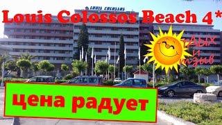 Отель Louis Colossos Beach 4* (#Греция, о.Родос). Полный #обзор отеля с плюсами и минусами!(Отель Louis Colossos Beach не для тех, кто любит идеальный