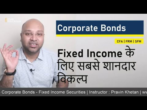 Fixed Income Securities – Corporate Bonds – जोखिम मुक्त नियमित आय – CFA Level 1 | FRM