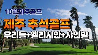 추석연휴 2박3일 제주골프, 스타즈호텔숙박 샤인빌+엘리…
