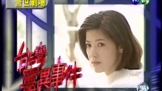 台灣靈異事件- 碾玉觀音(上)