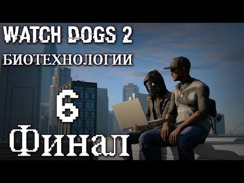 Watch Dogs 2 DLC Биотехнологии - Прохождение игры на русском [#6] Финал