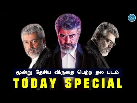 Thala Ajith Get Three National Award For A Movie   Today Special Updates