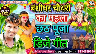 छठ पूजा स्पेशल डीजे गीत - Bansidhar chaudhari Ka New chhath puja song // chhath puja new DJ song