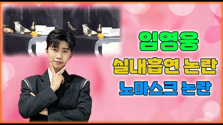[충격] 임영웅. 실내흡연+노마스크 논란. 민원 신고 글까지 등장