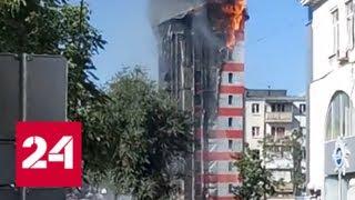 Пожар в Ростове  эвакуированы жилые дома и детсад   Россия 24