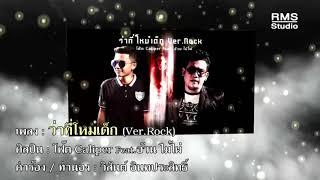 ว่าที่โหม๋เด็ก (Rock) โฟ๊ต Caliper Feat. อ้วนไม้ไผ่ - Official Audio