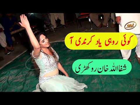 Super Latest Mujra Koi Rohi Yad Krendi Hay Latest Mujra Asi Videos