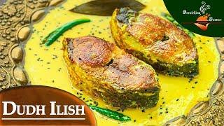 Dudh Ilish Recipe | দুধ ইলিশ | Narkel Doodh Ilish Mach | Hilsa in Coconut Milk