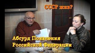 Мы Живем в РСФСР или Абсурдность Существования Российской Федерации