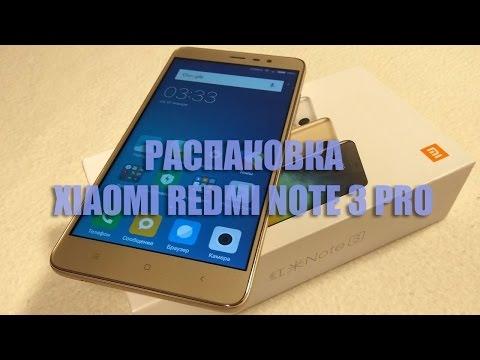 Распаковка посылки с AliExpress с телефоном Xiaomi Redmi Note 3 Pro